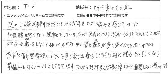 大分市富士見が丘在住 60代女性 長年抱えていた膝と腰の痛みが楽になりました