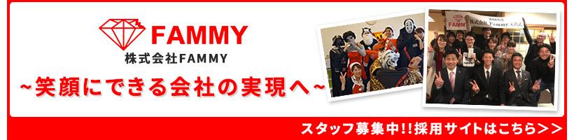 株式会社FAMMY