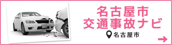 名古屋交通事故治療ナビ
