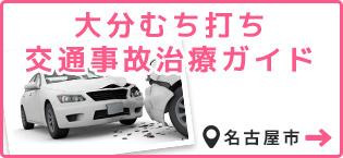 名古屋市交通事故ナビ