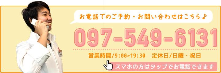 電話:097-549-6131